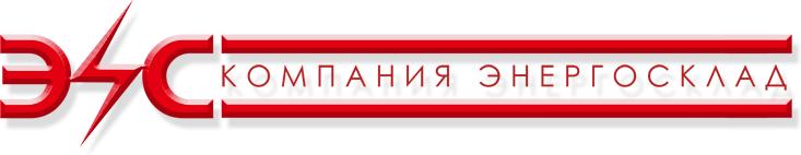 Компания Энергосклад. Новосибирск